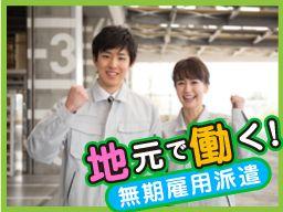 UTエイム株式会社 [太田CF]