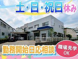 日信商工 株式会社