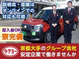 洛陽交運株式会社 / ラクヨータクシー   ヤサカグループ