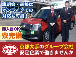 洛陽交運株式会社 / ラクヨータクシー | ヤサカグループ