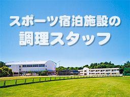 株式会社 銚子スポーツタウン