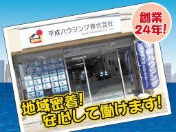 平成ハウジング株式会社