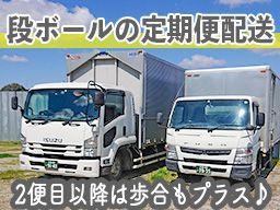 東京富永商事 株式会社 八街営業所