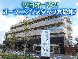 株式会社ユニマット リタイアメント・コミュニティ 住宅型有料老人ホーム 昭島ケアパークそよ風