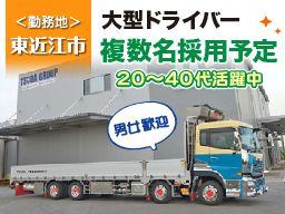 津田運送株式会社 TSUDA GROUP