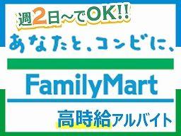 ファミリーマート 鳩山石坂店/圏央道鶴ヶ島西店