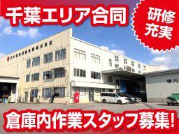 日本梱包運輸倉庫 株式会社 千葉エリア合同募集