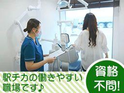 医療法人社団 徳誠会 三ノ輪歯科