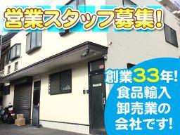 岡田食品株式会社