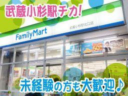 ファミリーマート 武蔵小杉駅北口店