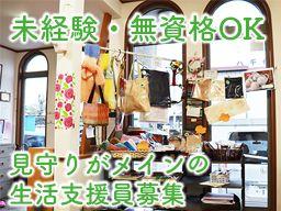 生活介護事業所 工房マナ/社会福祉法人めぐみの家