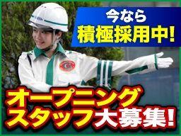 グリーン警備保障株式会社 浜松営業所