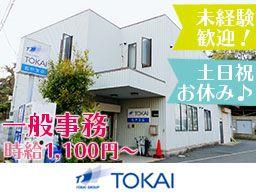 株式会社TOKAI 松戸支店