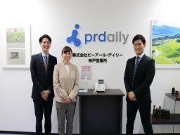 株式会社 ピーアール・デイリー 神戸営業所