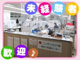 ニッポンロジ株式会社 神奈川流通センター