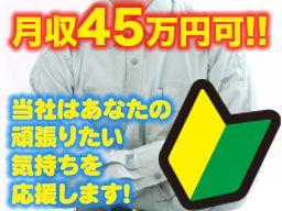 株式会社 OAK技研