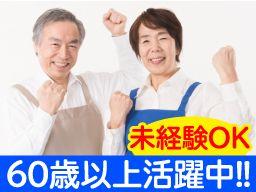 株式会社フルキャストシニアワークス/BJ1009V-1G