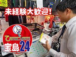 宝島24 野田店R16