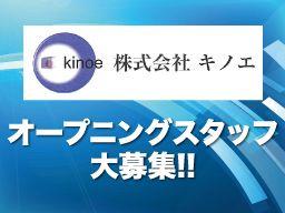 株式会社キノエ