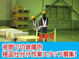 福岡ひまわり運送 株式会社 ターミナル事業所