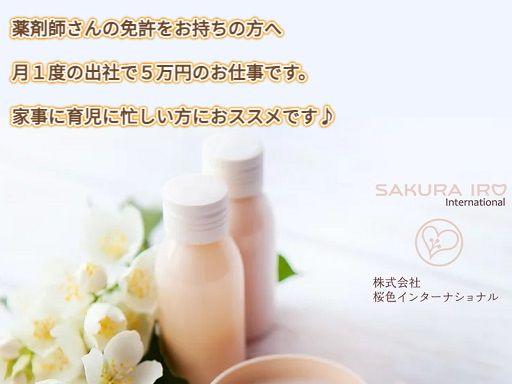 株式会社 桜色インターナショナル