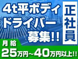 関東トラック(株)