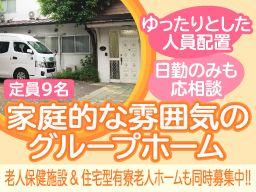 医療法人社団さくら会 グループホーム チューレンポート