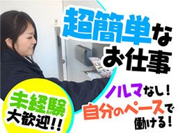 株式会社 トラストスピード 埼玉営業所 <広告代理事業>