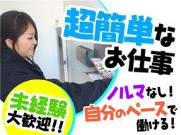 株式会社 トラストスピード 東京西営業所 <広告代理事業>