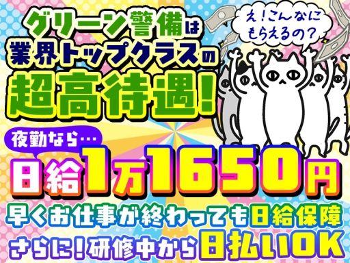 グリーン警備保障株式会社 松戸支社 / A0650007002
