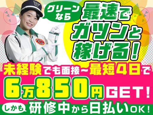 グリーン警備保障株式会社 藤沢支社 / A0250007002