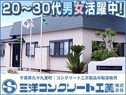 三洋コンクリート工業株式会社
