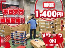 駿和物流 株式会社 東京支店