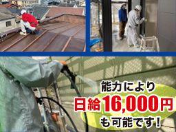 株式会社 橋本塗装店