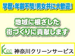 株式会社 神奈川クリーンサービス