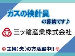 三ッ輪産業株式会社 小川営業所