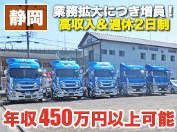 株式会社 平安運輸倉庫 静岡営業所