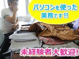 小島繊維株式会社