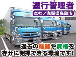 株式会社 平安運輸倉庫 本社