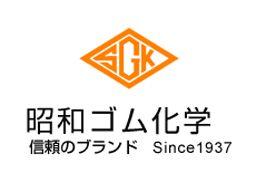 株式会社 昭和ゴム化学 茨城工場