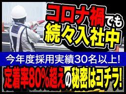 日本パトロール株式会社 沼津営業所