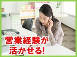 株式会社 バックスグループ 広島支店