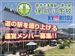 道の駅 保田小学校