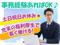 株式会社 アウトソーシングテクノロジー オフィス派遣採用課
