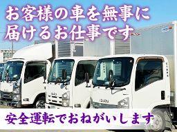 株式会社ゼットジャパン 海老名営業所