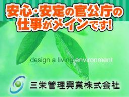 三栄管理興業株式会社