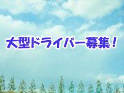 神谷商運 株式会社