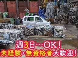 石川鋼業 株式会社
