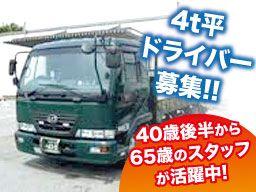 長島運輸株式会社