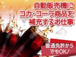 成田運送 株式会社